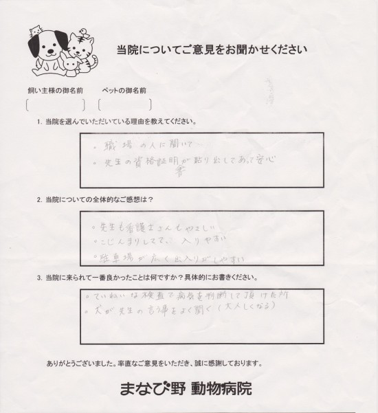 maesaki chiroru