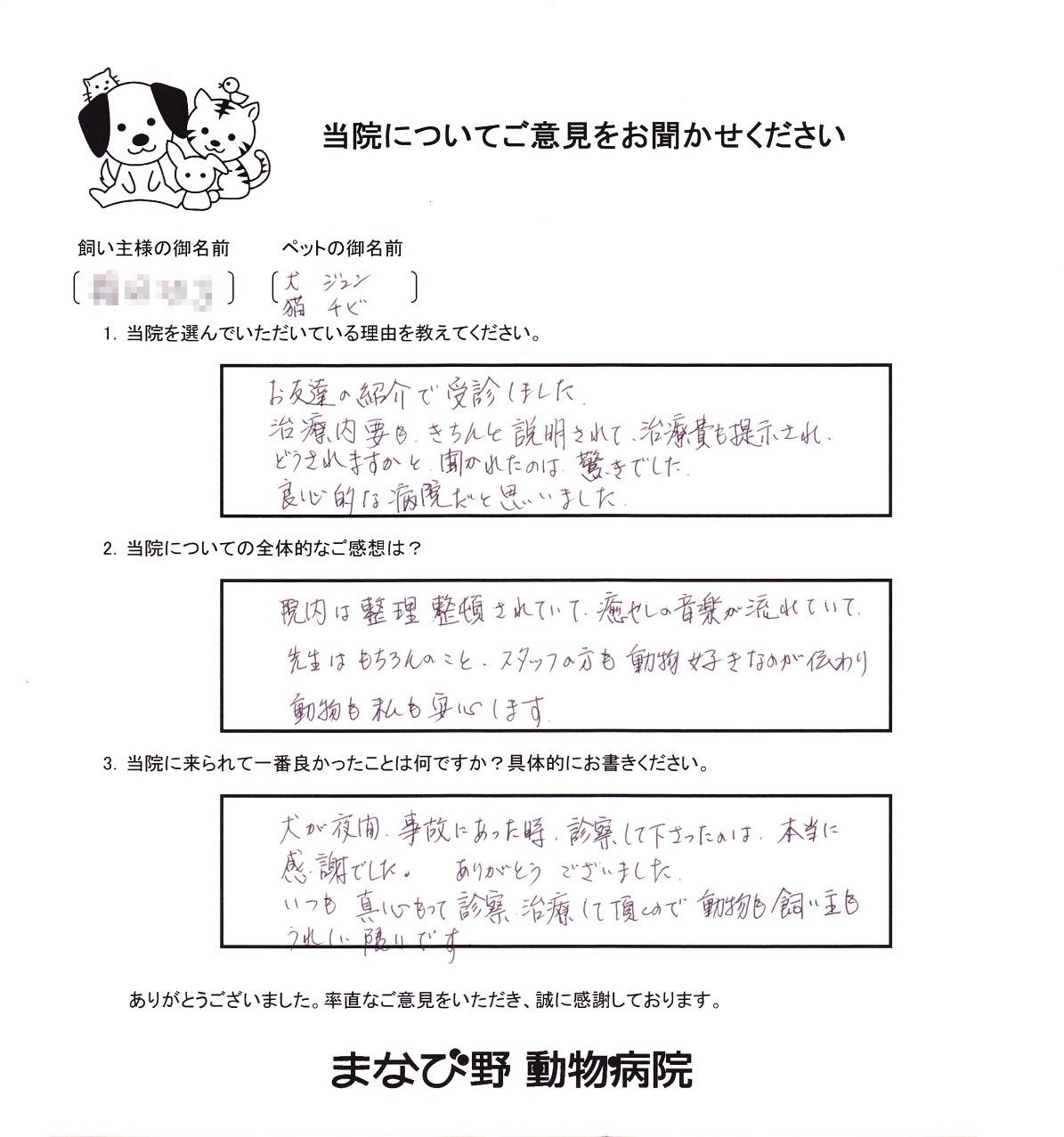 宮崎市 I様  ジュンちゃん、チビちゃん