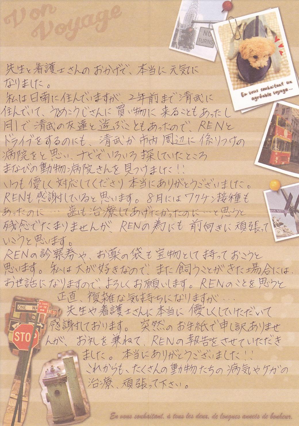 ren scan 2a